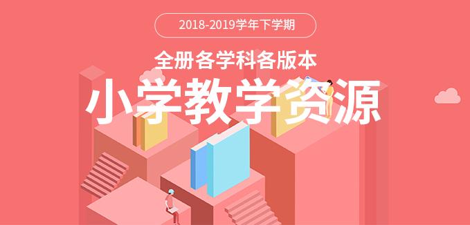 小学下册全册教学资源