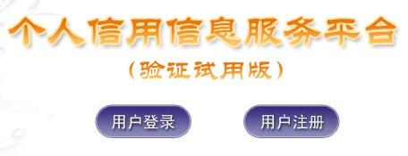央行征信服务平台入口