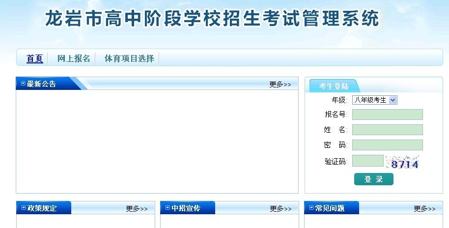 2014中考网上报名_龙岩市高中阶段招生管理系统
