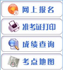 贵州执业药师报名入口_贵州人事报名入口_贵州执业药师报名入口官网