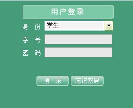 广东海洋大学寸金学院教务网站