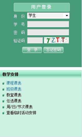 广州工商学院教务内网