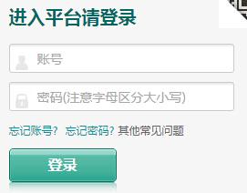 青岛市安全平台_青岛安全教育平台,登陆