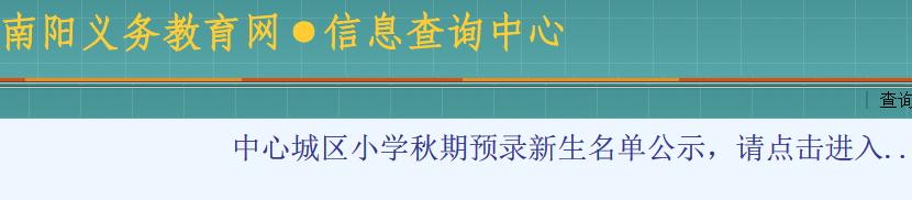 南阳市义务教育网小升初查询中心