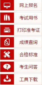 贵州执业药师报名时间2020图片