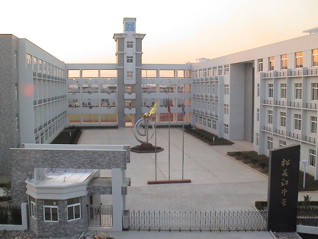 宁波市北仑区松花江中学