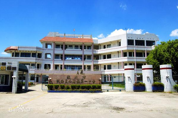 温州市瓯海区仙岩第一中学