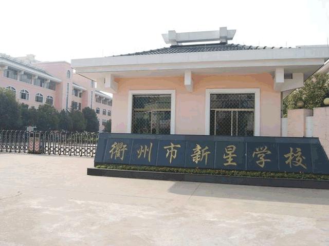 衢州市新星初级中学