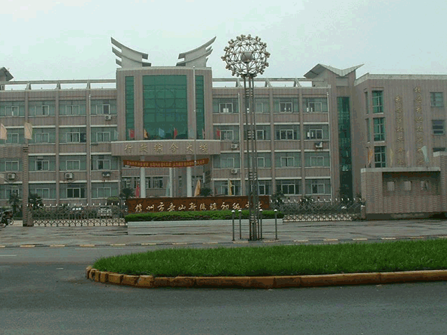 萧山区新湾镇初级中学