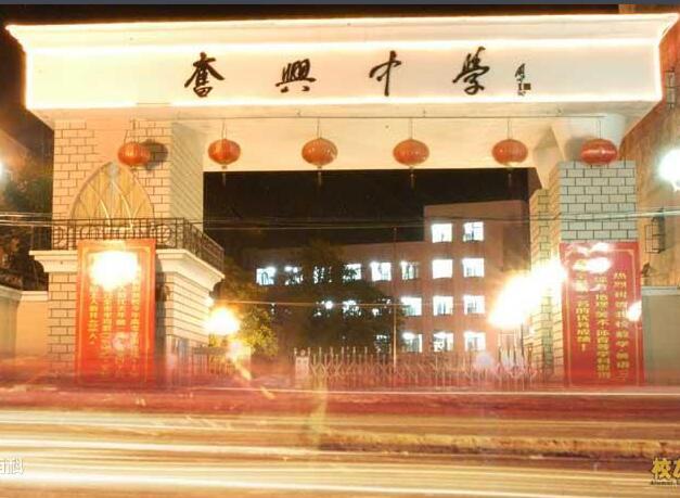 阳西县奋兴中学