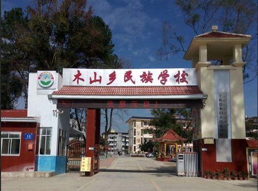 木山乡民族学校