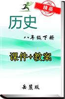 【2018最新】岳麓版历史八年级历史下册课件+教案