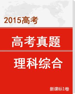 2015全国卷1新课标1理综试卷及答案(word)