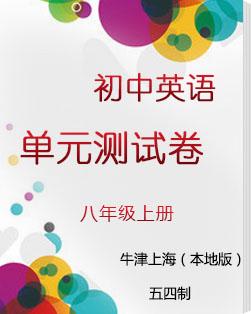 2016年牛津上海(本地版)五四制初中英语八年级上册单元测试卷