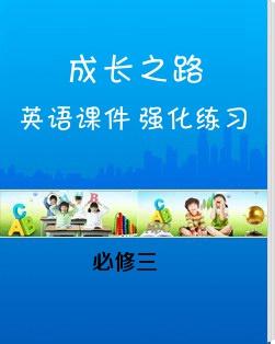【成才之路】2014-2015学年高中英语必修三(通用)课件+强化练习