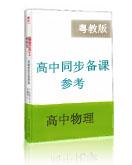 2014-2015《�W案¤��W�O�》高中物理(必修一,通用版)配套(�n件+�n�r作�I�c��卧��z�y)