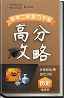 【2019高分攻略】高考历史二轮复习学案(通用版)