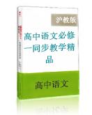 高中语文沪教版必修一同步教学精品(课件、教案、学案及练习)