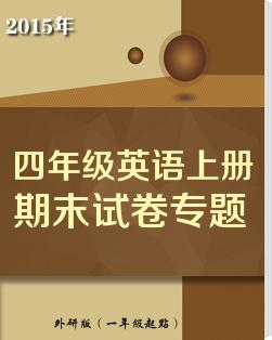 2014-2015�W年四年�上�W☆期英�Z期末�y�卷(外研版(一年�起�c))