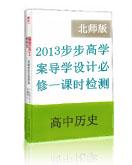 《步步高 学案导学设计》2013-2014学年高中历史(北师大版)必修一同步课时检测