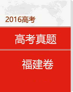 2016年福建高考试题及答案解析(各科目)