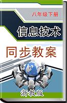 初中信息技术浙教版八年级下册同步教案