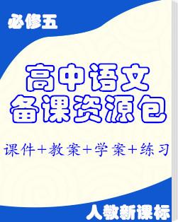 人教新课标高中语文必修5同步备课资源包(课件+教案+学案+练习)