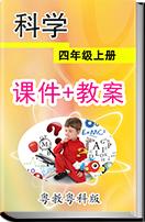 小学科学粤教粤科版四年级上册同步课件+教案
