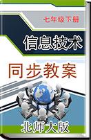 北师大版信息技术初中七年级下册同步授课教案