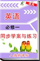 人教新课标版高中英语必修1同步学案与练习