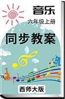 西師大版音樂六年級上冊同步教案