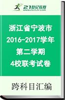 【最新】浙江省宁波市2016-2017学年第二学期惠贞书院、鄞州实验、风华书院、邱隘实验4校联考试卷