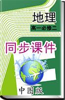 中圖版高中地理必修二課件匯編