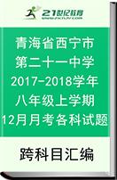 青海省西宁市第二十一中学2017-2018学年八年级上学期12月月考各科试题