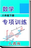 新人教版八年级下册数学各章专项训练试题(含答案)