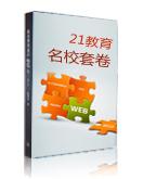 济南外国语学校2012-2013学年高二上学期期末模块考试