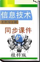 初中信息技术桂科版七年级上册同步课件