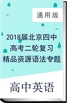 2018届北京四中高考英语二轮复习精品资源