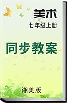 初中美术湘美版七年级上册同步教案