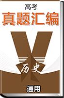 【备战2019】2007-2018高考历史真题汇编(原卷版+解析版)