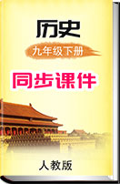 初中历史人教版(新课程标准)九年级下册 全册课件