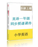 小學英語牛津上海(綠色上教版)一年級下冊同步授課課件