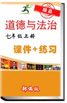 【2018秋季新】部编版道德与法治七年级上册同步课件+练习