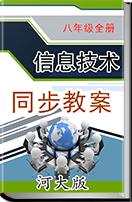 初中信息技术(河大版)八年级全册同步教案