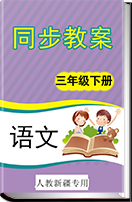 小学语文人教版(新疆专用)三年级下同步教案