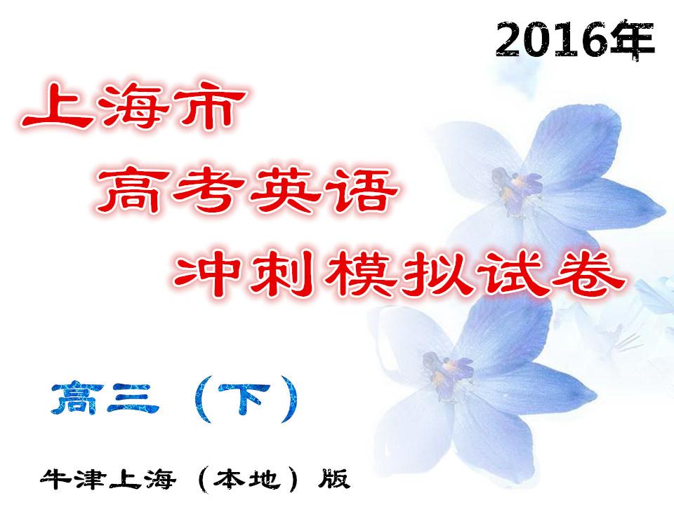 2016年上海市高三下�W期●高考英�Z�_刺模�M�卷