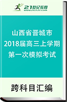 山西省晋城市2019届高三上学期第一次模拟考试
