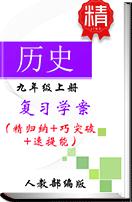 人教部编版历史九年级上册复习学案(精归纳+巧突破+速提能)