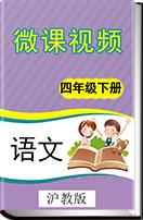 小学语文沪教版(五四学制)四年级下册微课视频