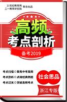 【备战2019】社会*法治中考二轮高频考点剖析(原卷版+解析版)